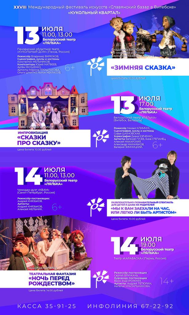 """""""Лялечны квартал-2019"""" запрашае"""