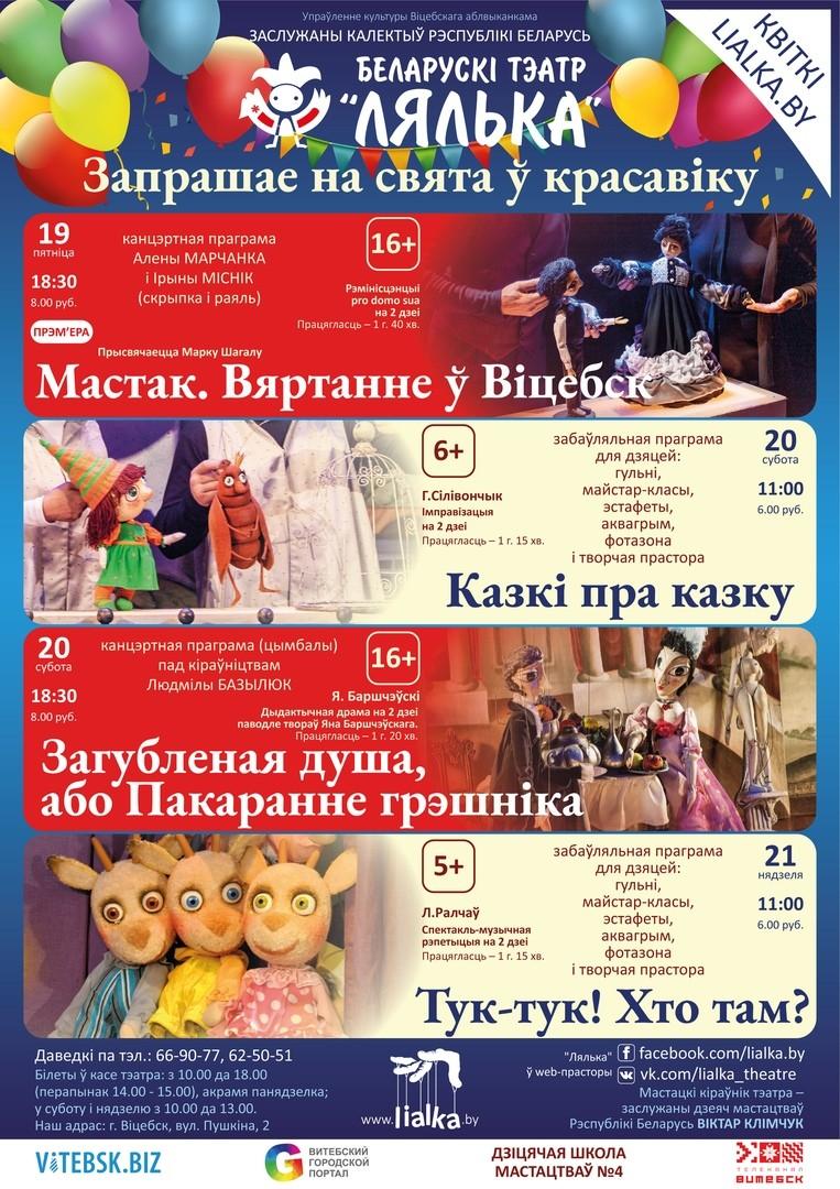 """СВЯТА """"ЛЯЛЬКІ"""" 2019"""