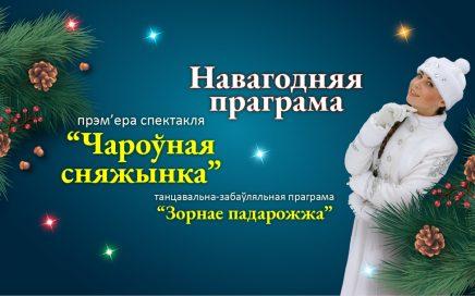 """Сустракаем Новы год з """"Лялькай"""""""